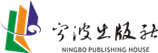 宁波出版社有限公司